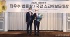 추경호 의원, 2020 국정감사 스코어보드 대상 수상