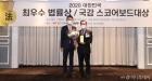 이종배 의원, 2020 대한민국 최우수 법률상 수상