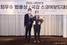 박수영 의원, 2020 대한민국 최우수 법률상 수상