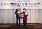 전혜숙 의원, 2020 대한민국 최우수 법률상 수상
