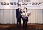 정춘숙 의원, 2020 대한민국 최우수 법률상 수상