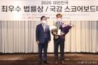 김병욱 의원, 2020 대한민국 최우수 법률대상 수상