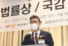 김재일 교수 '2020 대한민국 최우수 법률상 & 국정감사 스코어보드 대상' 심사평