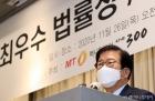 박병석 국회의장 '2020 대한민국 최우수 법률상 & 국정감사 스코어보드 대상' 축사