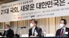 '21대 국회, 새로운 대한민국은 가능한가' 발언하는 박명림 교수