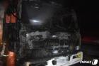 공주서 주행중이던 트럭 불…400여만원 재산피해