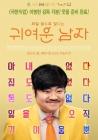 이병헌 감독 각본 '귀여운 남자', 2021년 1월 개봉…소심한 이혼남의 '로코'