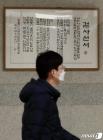 '秋에 항명' 서울중앙지검 평검사 가세…전국 20여곳서 총궐기
