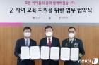군 자녀 교육 지원위해 고려대-LG유플러스-육군본부 손잡다