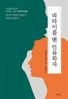 크레파스북, 신간도서 '넥타이를 맨 인류학자' 출간
