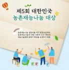 '제5회 대한민국 농촌재능나눔' 대상 수상자 발표