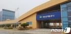 새만금개발공사, 안전보건경영시스템 ISO45001 인증 획득