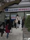 부산 확진자 20명, 계명대 대구동산병원 이송