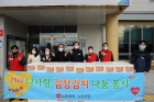 LG화학 나주공장, 나주 취약계층에 김장김치 전달