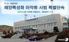 태안해경, 마약사범 2명 구속 송치