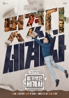 tvN '설민석의 벌거벗은 세계사' 12월12일 첫방송…언택트 스터디