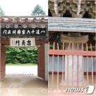[사진으로 만나는 북한 문화유산] ⑧ 묘향산 서산대사 유적