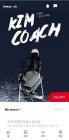 스키·보드 강습 플랫폼 '김코치'…나에게 딱 맞는 전문 코치 매칭