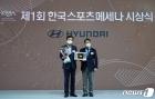 현대차, 양궁 후원 공로로 한국스포츠메세나상 수상