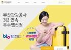 여행 수화물 운송보관 플랫폼 '짐캐리'…짐 없는 여행의 시작