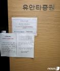 확진자 17명 발생한 유안타증권 부천지점