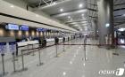 대설특보에 한산한 제주국제공항