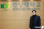 건양대 정주현 교수, '대학혁신지원사업' 공로 교육부장관 표창
