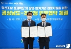 조달청·경남도, 혁신조달 확산 협약…간담회도 개최