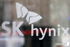SK하이닉스, 5년간 국내서 해외 M&A용 30억달러 조달