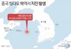 [그래픽] 중국 칭다오 해역서 지진 발생