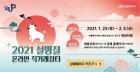 남양주시, 설 명절 온라인 직거래장터 운영