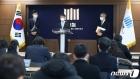 세월호 참사 특별수사단 활동 마무리 브리핑 나선 임관혁 단장