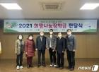 광주팔복교회, 화정2동 저소득층 자녀에게 장학금 기부