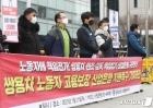 쌍용차 노동자 고용보장·산업은행 지원촉구 기자회견