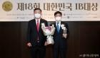 삼정KPMG, 대한민국 IB대상 최우수 회계자문 선정
