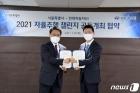 현대자동차-서울시, '2021 자율주행 챌린지' 공동 개최 협약