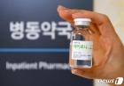 의료기관 공급된 코로나19 치료제 '렉키로나주'