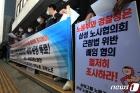 '삼성 노사협의회 근참법 위반 조사 촉구'
