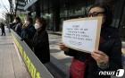 'SK그룹은 청주 LNG발전소 건설을 당장 중단하라'