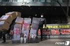 'SK의 청주LNG발전소 건설 반대 퍼포먼스'