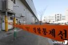 '또 외국인 집단감염'…화성 제조공장서 근로자 18명 확진(종합)