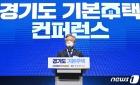 경기도 기본주택 컨퍼런스 참석한 이재명 지사