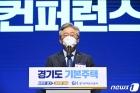 경기도 기본주택 컨퍼런스 개막식 참석한 이재명 지사
