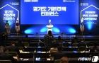 경기도 기본주택 컨퍼런스 개막식