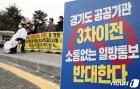 '경기도 공공기관 3차 이전 반대한다'