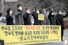 '경기도 공공기관 이전 계획 철회하라'