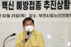 전해철 장관, 코로나19 예방접종 준비상황 점검