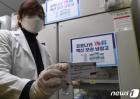'하루 앞으로 다가온 코로나19 백신 접종'
