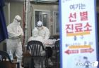 서울 코로나19 사망자 하루새 3명 증가…131명 신규 확진