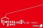 """""""교사 감시 지시·여교사 성추행…순천 모 여고 교감 갑질"""" 의혹 제기"""